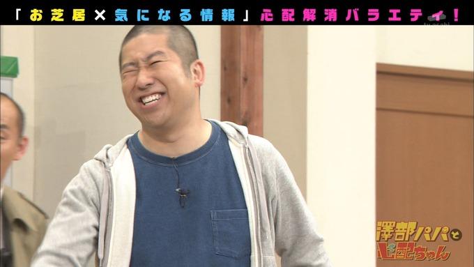 澤部と心配ちゃん 5 星野みなみ (53)