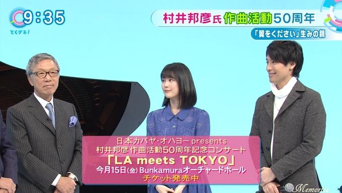 5 とくダネ 生田絵梨花 (40)