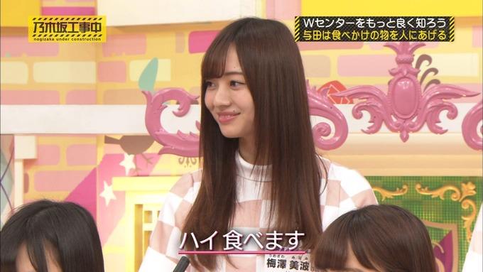 乃木坂工事中 Wセンターをもっと良く知ろう③ (26)