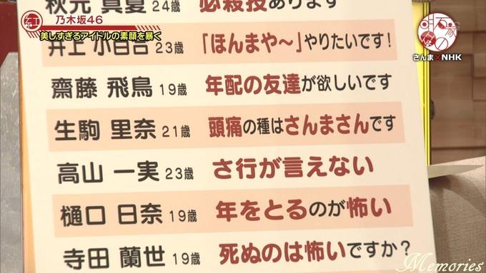 18 明石家紅白 乃木坂46⑨ (1)