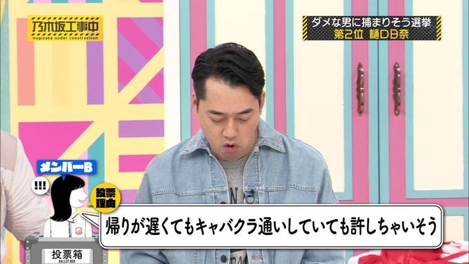 乃木坂工事中 将来こうなってそう総選挙2017⑩ (10)