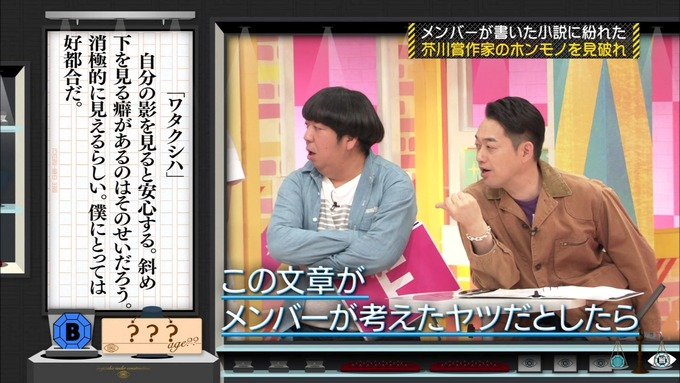 乃木坂工事中 センス見極めバトル⑧ (47)