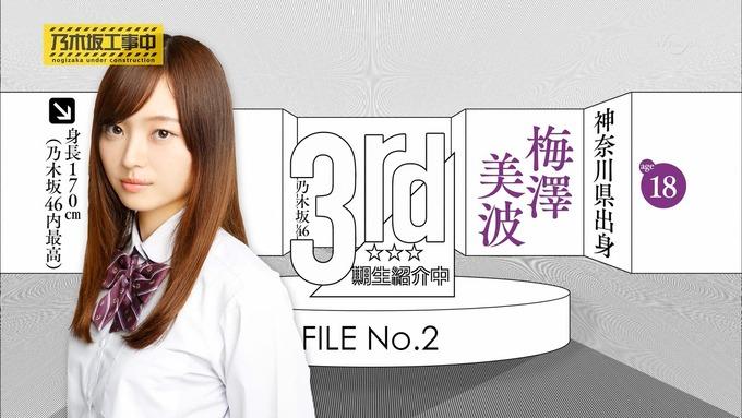 乃木坂工事中 3期生紹介中 (21)
