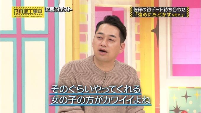 乃木坂工事中 恋愛模擬テスト⑰ (56)