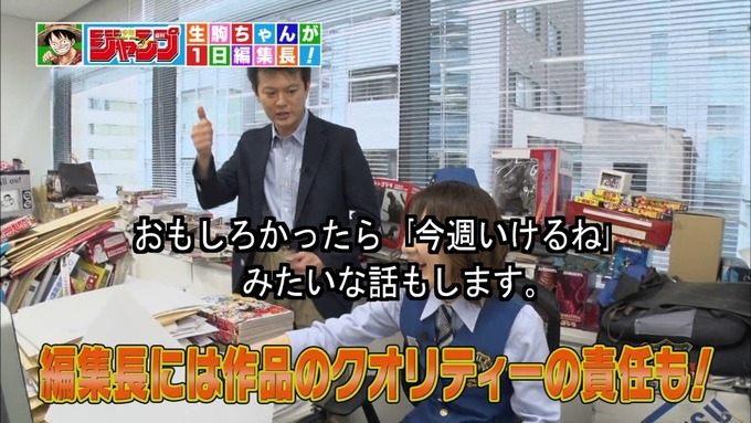 29 ジャンポリス 生駒里奈② (33)