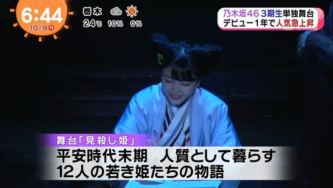 めざましテレビ 見殺し姫 (6)