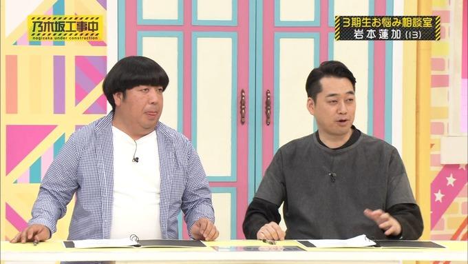 乃木坂工事中 3期生悩み相談 岩本蓮加 (53)