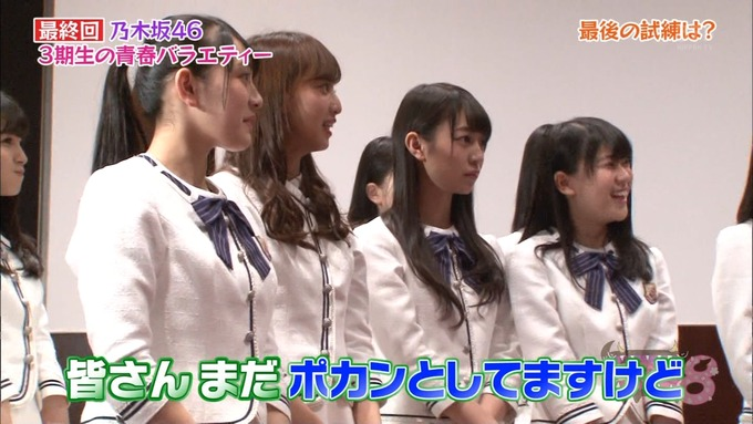 NOGIBINGO83期生 最後の試練① (33)