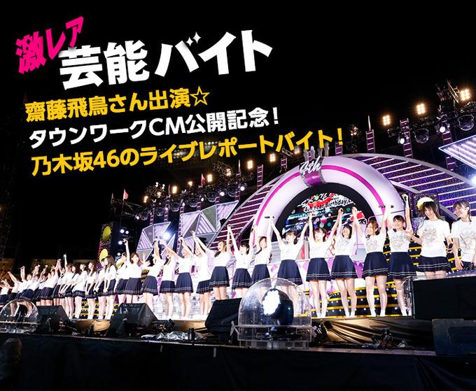乃木坂46 らいぶレポート タンワーク