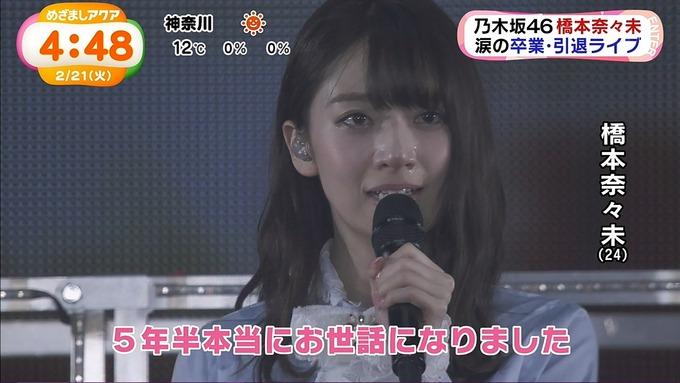 めざましアクア『橋本奈々未卒業コンサート』 (2)