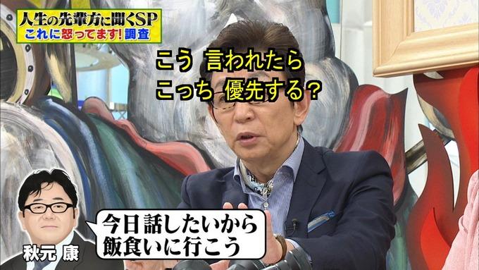 25 フルタチさん 高山一実 (6)