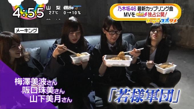 おは4 若様軍団MV 公開 (5)