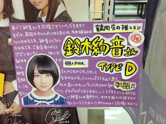 鈴木絢音応援店 (3)
