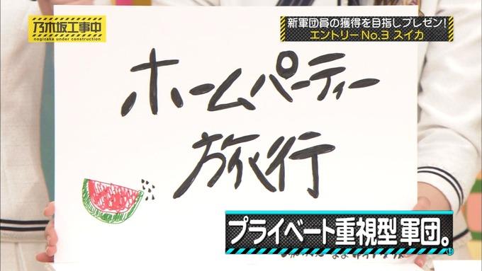 乃木坂工事中 進軍団員 スカイ 活動 (3)