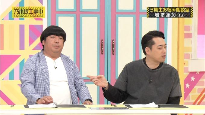 乃木坂工事中 3期生悩み相談 岩本蓮加 (61)