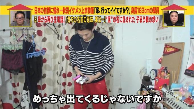 29 家について行ってイイですか 高山一実 (46)