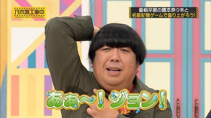 乃木坂工事中 橋本奈々未「ボードゲーム部」ナンジャモンジャ (173)