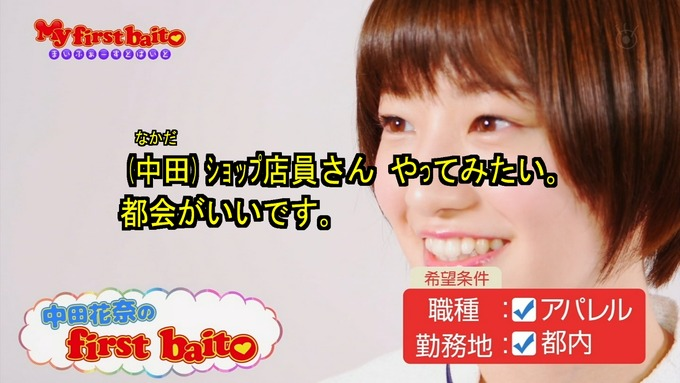 My first baito 中田花奈① (2)