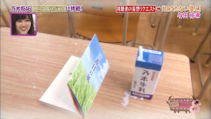 NOGIBINGO8 妄想リクエスト 与田祐希 (18)