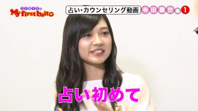 My first baito 寺田蘭世② (2)