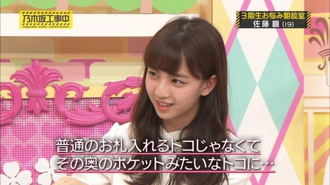 乃木坂工事中 3期生悩み相談 佐藤楓 (10)