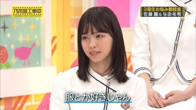乃木坂工事中 3期生悩み相談 佐藤楓 (72)
