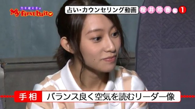 My first baito 桜井玲香② (9)