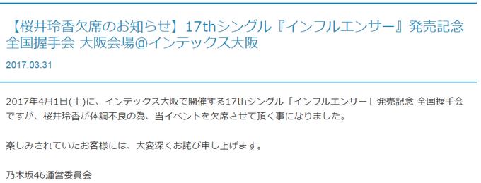 桜井玲香 インフルエンサー 全国握手会大阪欠席