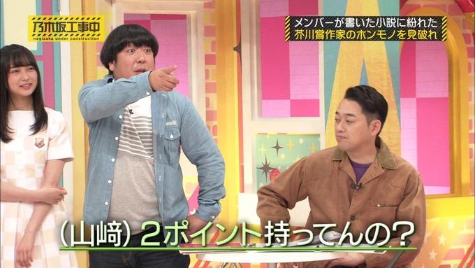 乃木坂工事中 センス見極めバトル⑨ (58)