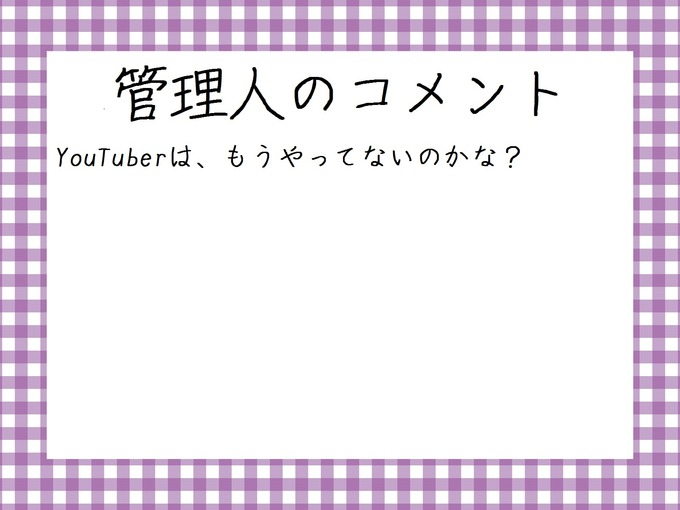 管理人のコメント 岩瀬佑美子ゲームクリエイター