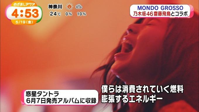 めざましアクア 齋藤飛鳥 惑星タントラ (36)