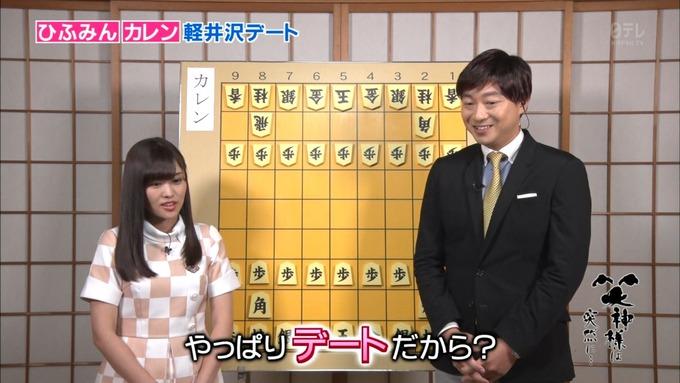 25 笑神様は突然に 伊藤かりん (15)