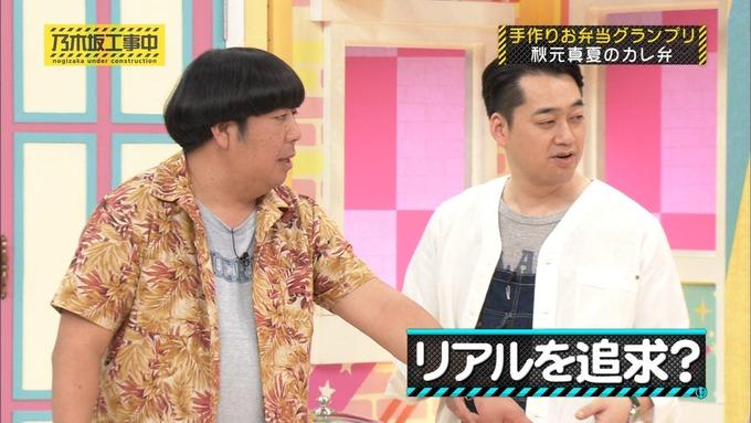 乃木坂工事中 お弁当グランプリ 秋元真夏② (11)