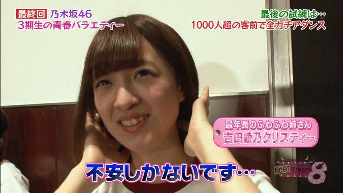 NOGIBINGO83期生 最後の試練② (44)