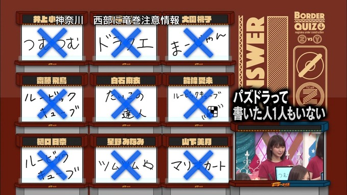 乃木坂工事中 ボーダークイズ⑧ (60)