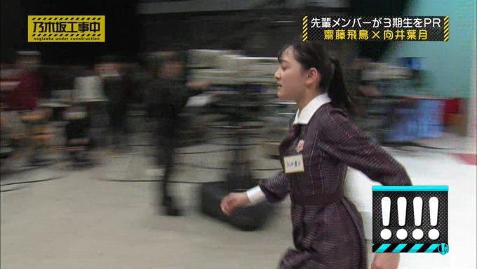 乃木坂工事中 齋藤飛鳥が向井葉月を紹介 (425)