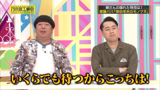 乃木坂46 乃木フェス2