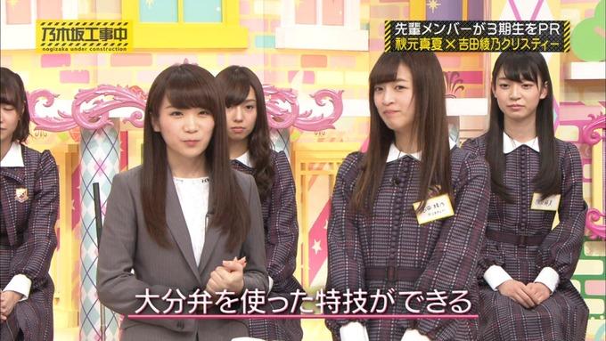 乃木坂工事中 秋元真夏が吉田綾乃クリスティーを紹介 (186)