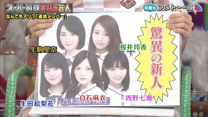アメトーク 戦隊 井上小百合③ (23)