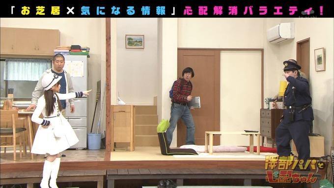 澤部と心配ちゃん 3 星野みなみ (30)