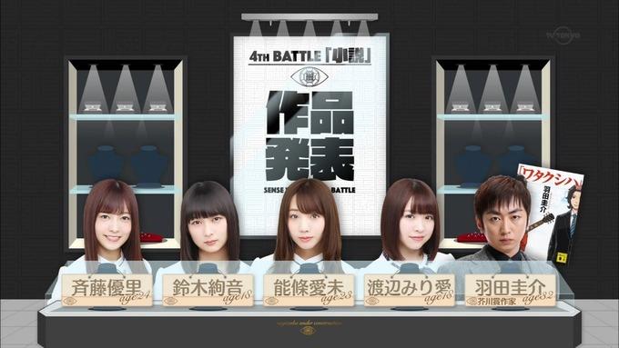 乃木坂工事中 センス見極めバトル⑧ (26)