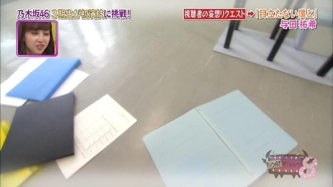 NOGIBINGO8 妄想リクエスト 与田祐希 (39)