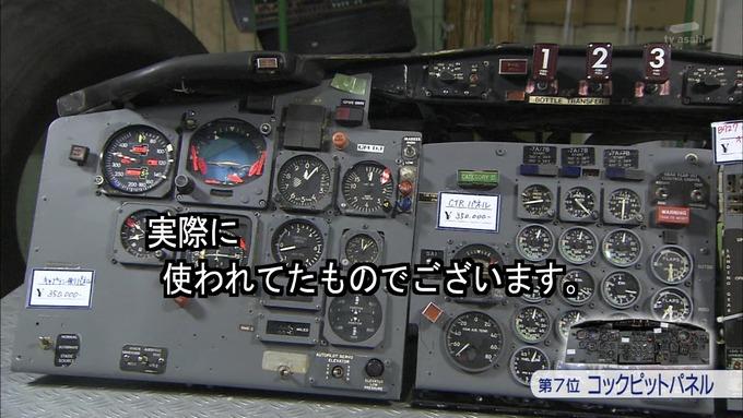 23 タモリ倶楽部 鈴木絢音① (47)