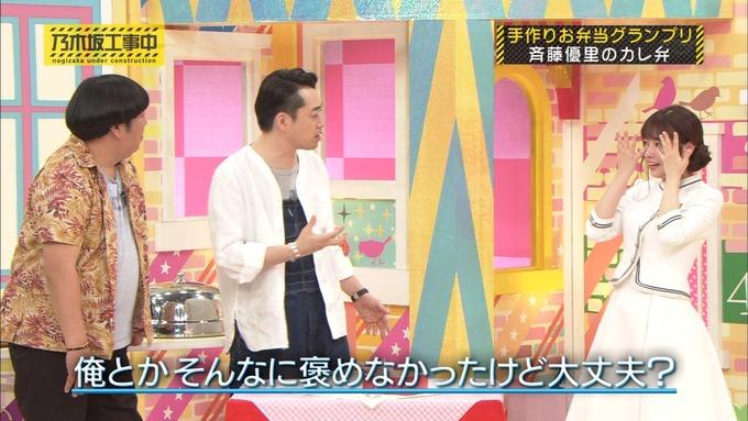 乃木坂工事中 お弁当グランプリ 斉藤優里① (26)