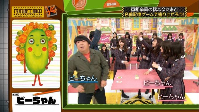 乃木坂工事中 橋本奈々未「ボードゲーム部」ナンジャモンジャ (68)