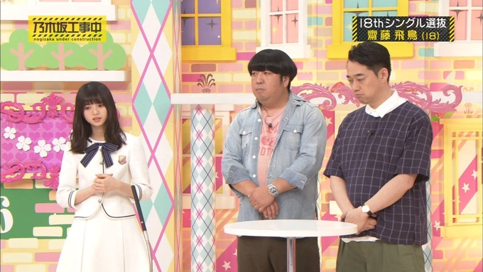 乃木坂工事中 18thシングル選抜 齋藤飛鳥 (14)