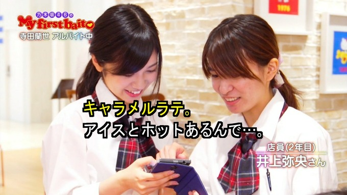 19 My first baito 寺田蘭世③ (18)