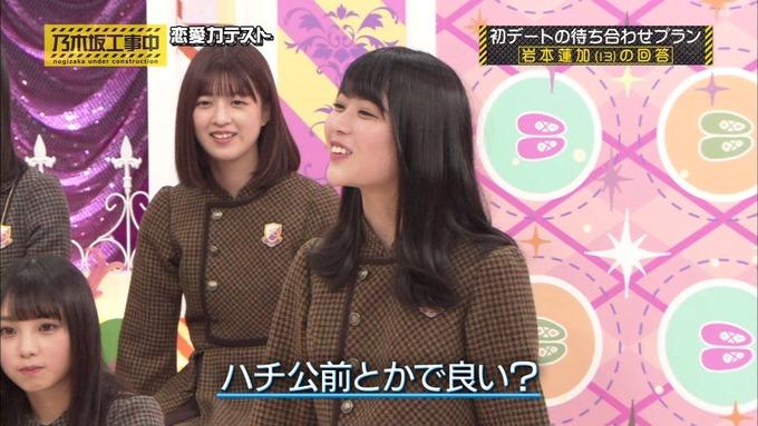 乃木坂工事中 恋愛模擬テスト⑮ (9)