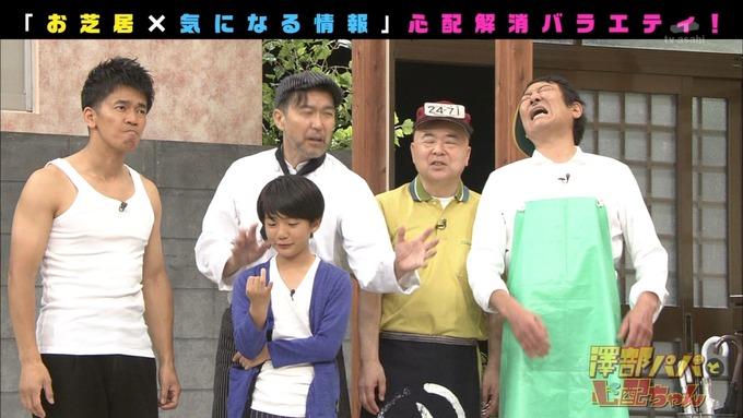 澤部と心配ちゃん 5 星野みなみ (90)