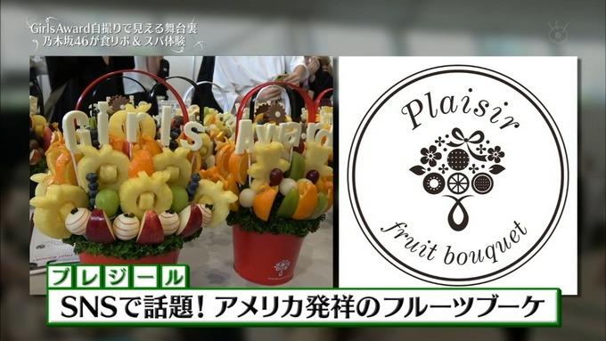 30 めざましテレビ GirlsAward  A (36)